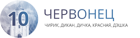 10 рублей 2016