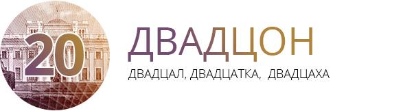 20 рублей 2016