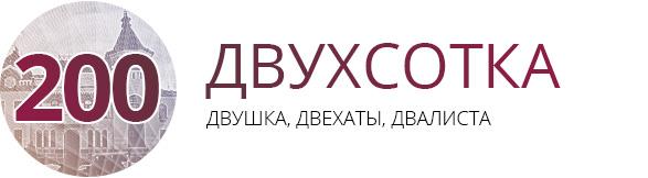 200 рублей 2016