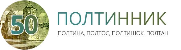50 рублей 2016